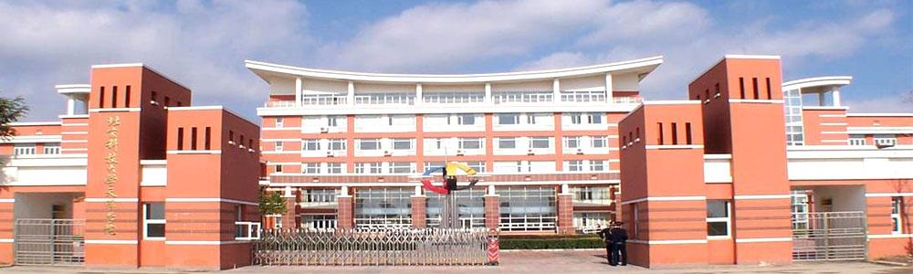 2017天津海运职业学院招聘公告